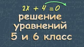 РЕШЕНИЕ УРАВНЕНИЙ 5 и 6 класс математика