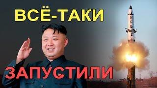 Северная Корея запустила ракету | Пентагон и Южная Корея примет меры