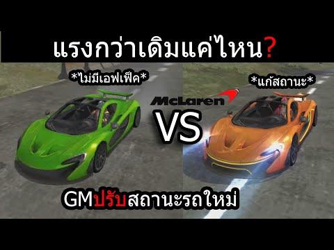 Free Fire mclarenเขียว VS mclarenส้ม GMปรับสถานะใหม่!!
