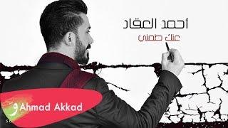 Ahmad Akkad - Anak Tameni [ 2018 ] أحمد العقاد - عنك طمني