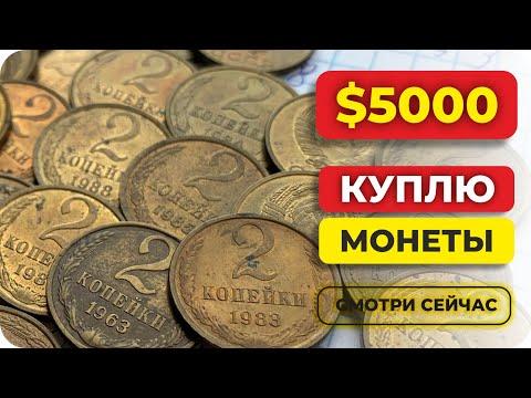 ШОК 🔥 ЗА 2 копейки ПЛАТЯТ $5000 🎲 НАЙДИ ЭТИ РЕДКИЕ МОНЕТЫ СССР И ТЫ БОГАТ!