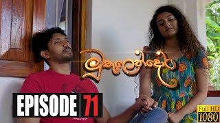 Muthulendora | Episode 71 21th July 2020 Thumbnail