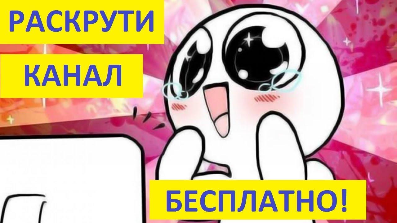 Раскрутка youtube тажетдинов