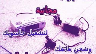 إختراع مغربي لتوليد الكهرباء مجاناً