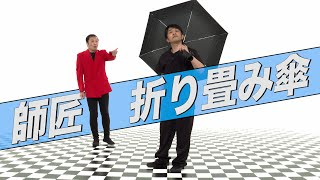 中川家の寄席2021「師匠 折り畳み傘」