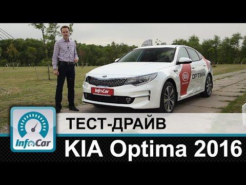 KIA Optima 2016 - тест-драйв InfoCar.ua (КИА Оптима)