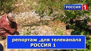 Кладоискатель Михалыч на телеканале Россия 1 .Новости 29.05.2017(шахта с миллиардами))
