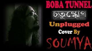 Boba Tunnel   Chotushkone   Anupam Roy   Unplugged Cover By Soumya
