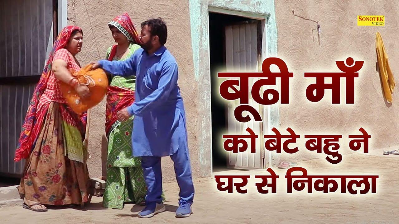 बूढी माँ को बेटे बहु ने घर से निकला | R.S Pandhu, Muskan Khatri | Matru Ki Sabse Funny Video 2021