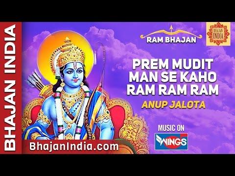 Prem Mudit Man Se Kaho Ram Ram Ram - Anup Jalota Bhajans