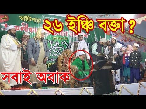 ২৬ ইঞ্চি বক্তা.!!  আল্লাহর কুদরতের নিদর্শন..  Very Very Nice Bangla Waz At 2019..