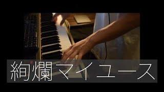 ピアノで耳コピアレンジ。 でんぱ組.incの「絢爛マイユース」を弾いてみました〜 すごいミスしてますが多目に見てやってください.... 原曲 ...