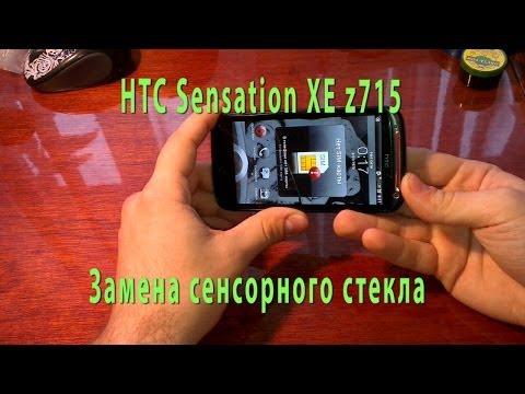 Htc Sensation XE z715 touchscreen replasement and dissasembly\ Замена тачскрина и разборка телефона.