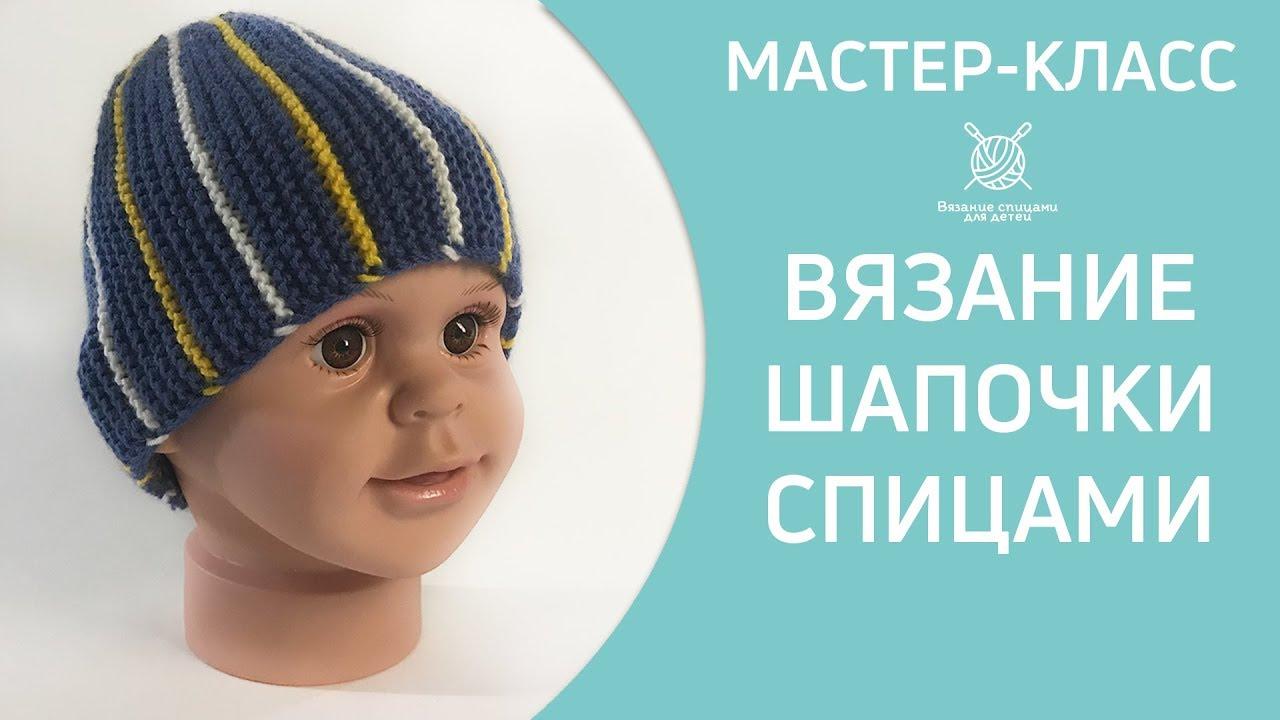 вязание детской шапки с полосками спицами Youtube