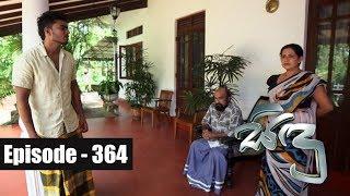 Sidu | Episode 364  28th  December 2017 Thumbnail