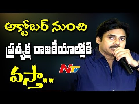Pawan Kalyan Full Speech in Vijayawada on Uddanam and Other Issues || NTV