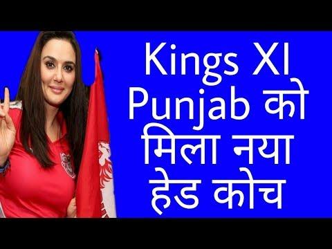 IPL 2018: Kings XI Punjab Appoints New Head Coach In IPL 11 |