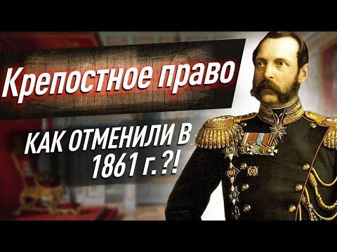 Отмена крепостного права: 1861 год. ЕГЭ история.