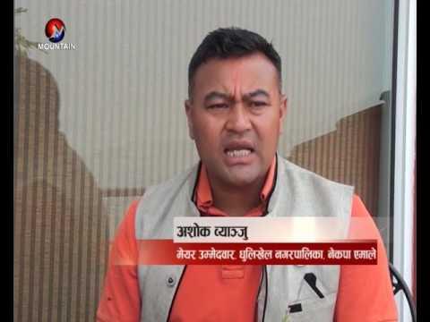 Interview with Ashok Byanju on Udhyam ra Rojgar