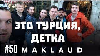 Ичмелер/Мармарис- кальянная культура, достопримечательности и экскурсия от Maklaud.