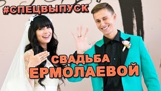 СПЕЦВЫПУСК! Свадьба Нелли Ермолаевой и Кирилла Андреева!