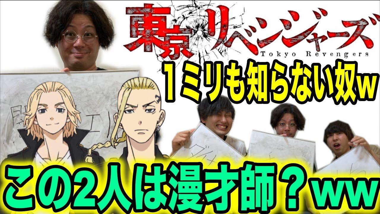 【爆笑】東京卍リベンジャーズ1mmも知らない奴にクイズ出したら面白すぎたwww