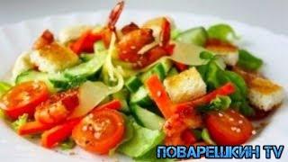 Овощной салат с ананасом. Рецепт /  Vegetable salad with pineapple. Recipe / Поварешкин TV