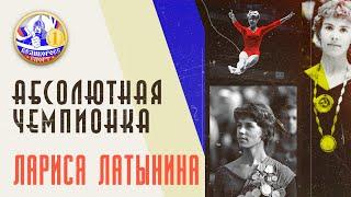 АБСОЛЮТНАЯ ЧЕМПИОНКА   Лариса Латынина   Великоросс-Спорт