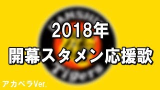【2018年】阪神タイガース開幕スタメン応援歌1-8〔アカペラVer.〕