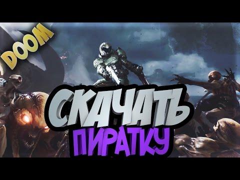 Где скачать Doom 4 | Взломанный Denuvo