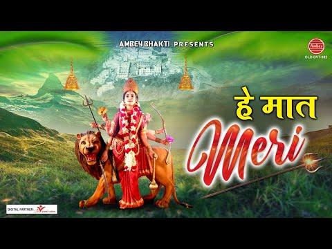 हे मात मेरी हे मात मेरी भजन लिरिक्स| He Maat Meri He Maat Meri Bhajan Lyrics
