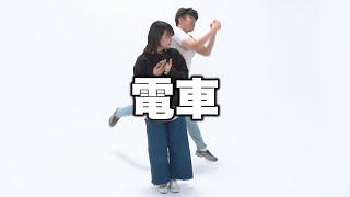 蛙亭 ネタパレ コント「電車」
