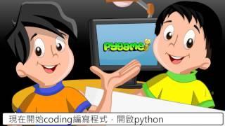 jJcP! 程式   jpSTEM 自製影片  hk101 iSTEM Python pygame
