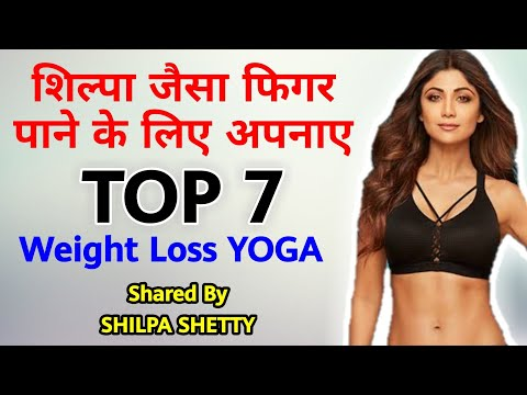 Top 7 Yoga by Shilpa Shetty for Weight Loss Hindi | Reduce Weight Fast