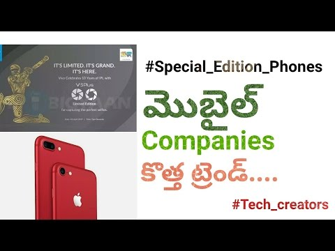 Special Edition Mobiles||Mobile companies New trend...||Explained In Telugu||