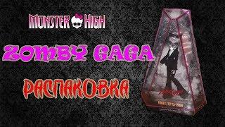 [Обозревалкин]#19: Розпакування Monster High: Zomby Gaga.