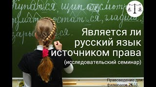 Является ли русский язык источником права (исследовательский семинар)