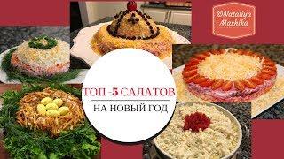 видео ТОП-10 салатов к Новому году