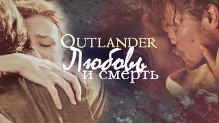 Чужестранка/Outlander - Любовь и смерть [1-4 Сезоны]