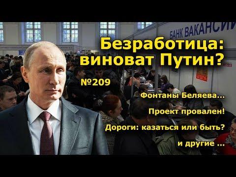 Безработица: виноват Путин?. Открытая Политика. Выпуск - 209