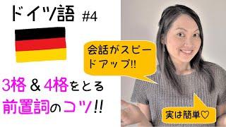 【ドイツ語講座】3格・4格支配の前置詞9つを使い分けるコツ!3格Dativか、4格Akkusativかは、イメージで覚える!