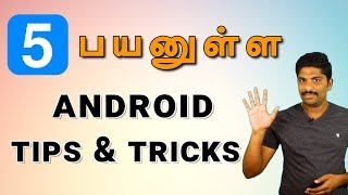 5 BEST பயன�ள�ள Android Mobile Tricks in Tamil - Loud Oli Tech