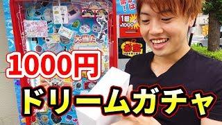 1000円自販機がドリームガチャになってたのでやってみた!