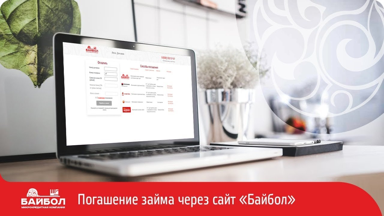 www baibol ru займы рефинансировать кредит в екатеринбурге
