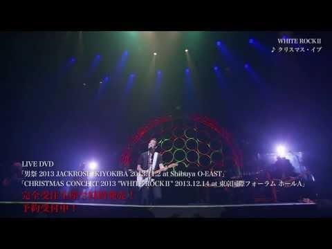 """清木場俊介 - CHRISTMAS CONCERT 2013 """"WHITE ROCKⅡ"""" 2013.12.14 at 東京国際フォーラム ホールA 【Trailer】."""
