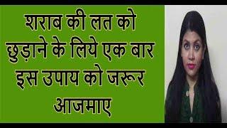 sharab chudane ke jyotish upay | Bina bataye sharab kaise chudaye | Sharab chudane ki dawa
