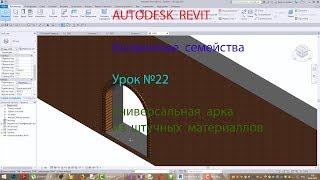 REVIT Урок №22 Арка универсальная из штучных материаллов