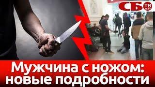 Мужчина с ножом на Курском вокзале: новые подробности