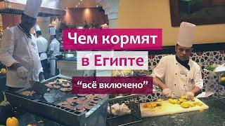 Чем кормят в Египте на всё включено отель 5 Шведский стол еда и отдых в Египте 2019