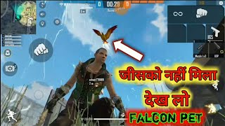 How to get falcon pet after event end|freefire